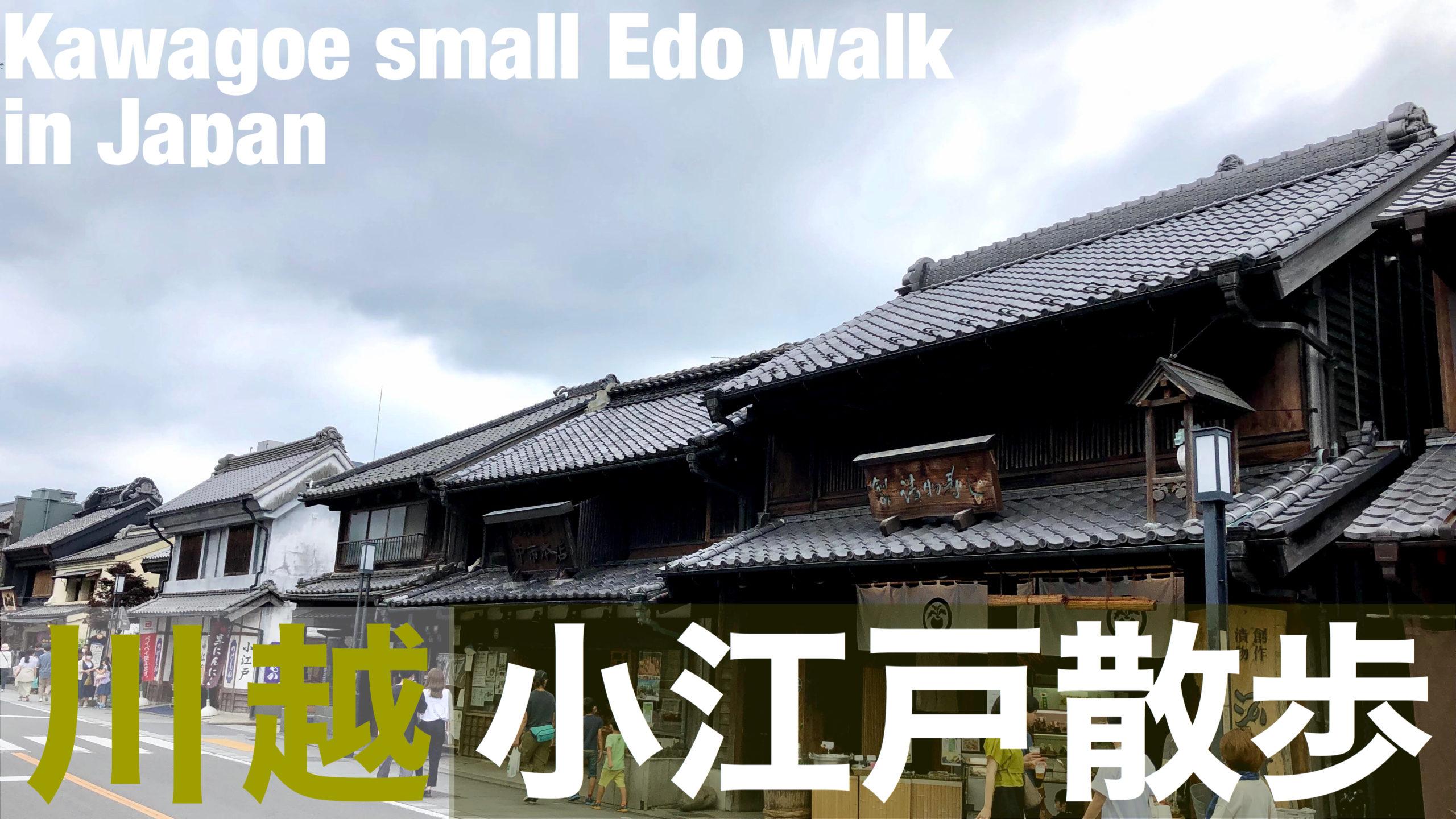 小江戸散歩
