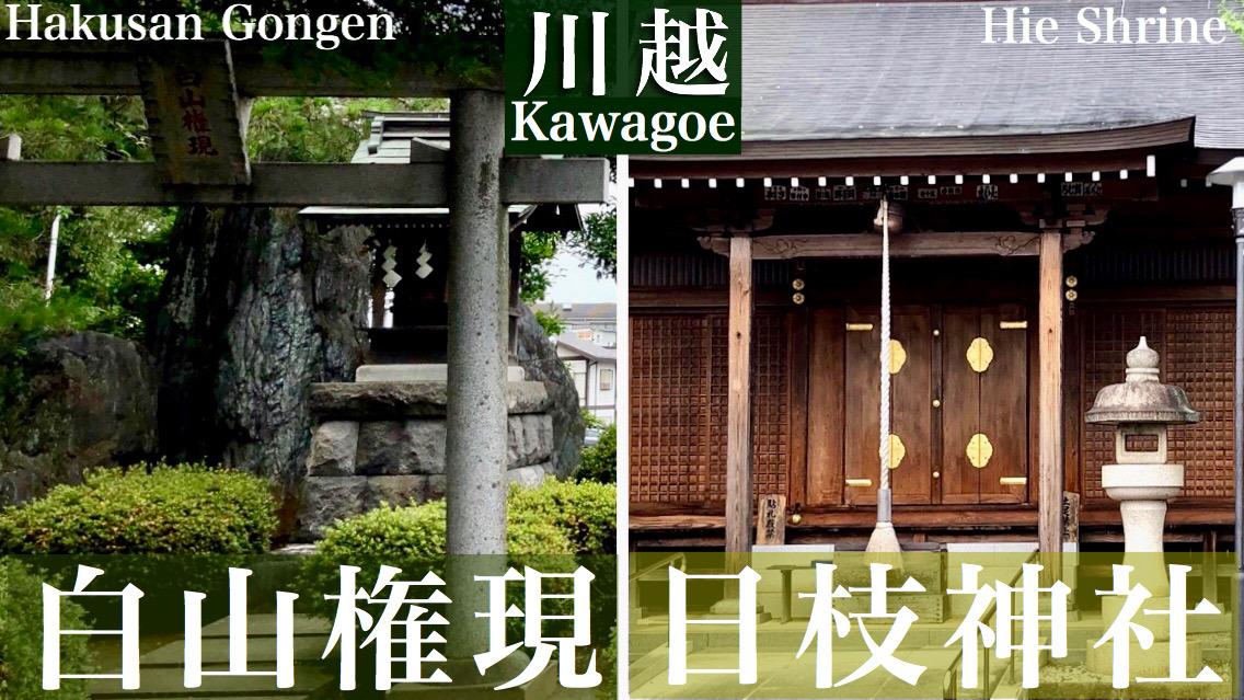 白山権現・日枝神社