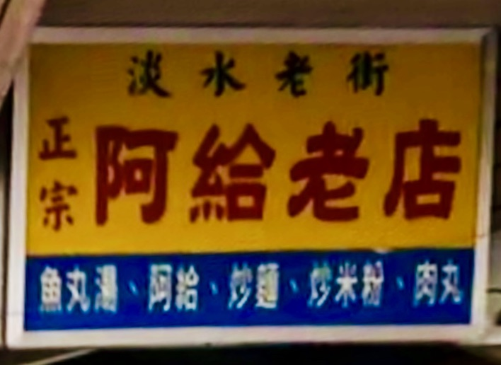 台湾グルメ